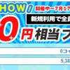 スマートゲームでSGコイン利用で500円ボーナス!今はじめまSHOWキャンペーン開始!
