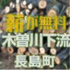 木曽川下流の長島町で無料配布の伐採木があります