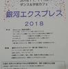 銀河エクスプレス 2018 ダンス& カフェ!