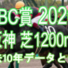 【CBC賞 2020】過去10年データと予想