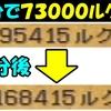 【聖剣伝説LOM】 30分で73000ルク稼ぐ方法 【聖剣伝説レジェンドオブマナ】