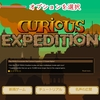 【Curious Expedition】実績攻略まとめ