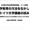 日本独文学会でドイツ文学講義について発表しました