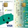 デビットカードを日常的に使うとなぜか節約になる