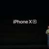 【爆速報】iPhoneXR発表!!iPhoneX以上でも価格は安価!
