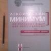 ТРКИ対策の語彙集(多言語版)を買いました。