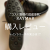 【RAYMAR】レイマーの革靴「レインシリーズ」購入レビュー