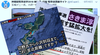 沖縄県知事選挙デマ ➁ 「小沢別荘利殖」デマ - 9月16日のデマサイト動画と9月17日の創価学会連絡チラシの奇妙な符号