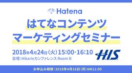 H.I.S.のInstagram活用事例を公開!はてなコンテンツマーケティングセミナーを開催します(4月24日@渋谷)