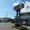 貧困と人づきあい(72)東京のひきこもり、沖縄を歩く<4>辺野古探訪記(3)「これは当事者論である」