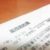 7月14日は「求人広告の日」~最初に載った求人は?(^_^.)~