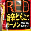 でかまる RED旨辛とんこつラーメン(東洋水産)