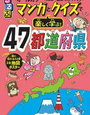 るるぶ2冊「マンガとクイズで楽しく学ぶ!47都道府県」「世界の国大百科」【小4息子・年中娘】