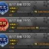大合戦2日目〜5日目♡