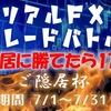 リアルFXトレードバトル『ご隠居に勝てたら1万円』ランキング