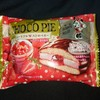 チョコパイ ハートフルWストロベリー!苺(いちご)味のディズニーとコラボしたコンビニでも購入出来るチョコ菓子