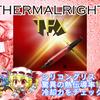 高熱伝導シリコングリス THERMALRIGHT「TFX」の冷却力をチェック!