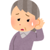 聴力と認知症の関係