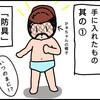 チャタロが手に入れたもの☆(3歳7か月)