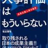 【読書レビュー】『人事評価はもういらない 成果主義人事の限界』 松丘 啓司