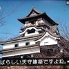 NHK『日本の最強の城』第8弾で犬山城が選ばれる