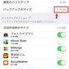 iPhoneのiCloudバックアップサイズが減らない原因と解決法