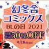 【半額セール】幻冬舎コミックス BLの日★50%OFF!(3日間限定)