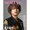 SODA(ソーダ) 2021年7月号 <表紙:高木雄也(Hey! Say! JUMP)> #高木雄也 #heysayjump