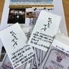 『満室物件には感謝イベントを組むべき( `ー´)ノ』感謝のクオカード配布(^^♪