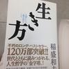ベストセラー本「生き方」稲盛和夫 感想レビュー