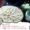 軽井沢【本陣 そば店】最高級美味の蕎麦に出会えた。
