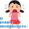 【悲報】 二重の悲劇!! 容疑者の再現度が高すぎる・・・