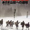 実録連合赤軍浅間山荘への道程と言う映画から見たユダヤ金融からの要請