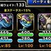 level.1843【ドラゴン系15%UP】第233回闘技場ランキングバトル5日目