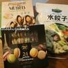 *【コストコ】2019.6購入品 人気のものはやっぱりおいしいかった!冷凍食品2種*