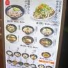 「はなまるうどん」(イオン名護店)で「半額温玉ぶっかけうどん(中)+天ぷら定期券」200+300円 #LocalGuides