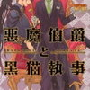 悪魔なヘタレ攻め「妃川螢/悪魔伯爵と黒猫執事」