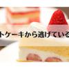ショートケーキから逃げているのか?!アラフィフおじさんUberEats配達員収入日記