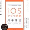 【技術書レビュー】Xcode9 - iOSアプリ開発集中講座