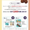 【7/31】EXILE TETSUYAプロデュース カントリーマアム×アメージングコーヒーコラボキャンペーン【レシ/はがき*web】