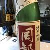 茨城県『岡部 純米吟醸 うすにごり しぼりたて 生原酒』うすにごりらしい芳醇さをたたえながらも、バランスのいい旨辛タイプの一本。