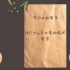 10/1さんまの竜田揚げ弁当