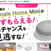 【全員貰える】Google Home Miniプレゼント?