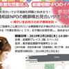 吉祥寺サテライトが開催する武蔵野市NPO補助事業