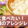 夏に食べたくなる素麺の美味しい食べ方。節約にもダイエットにも