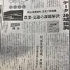 【地産地消】岡山県西粟倉村の取組