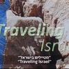 ちょっとワイルドなイスラエルの旅行ガイド!