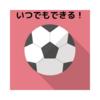 次男 サッカー引退します!! ~~その2~~
