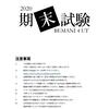 B4UT期末試験2020[解説記事]