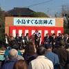 白岡市長選始まる!〜小島卓候補は500人が見守る中出陣!